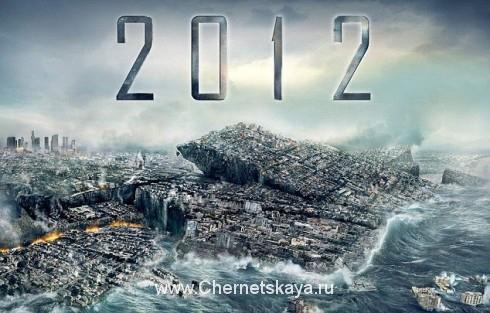 Конца света в 2012 году не будет