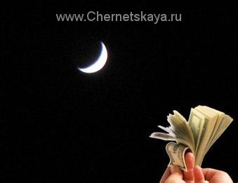 Лунная денежная магия