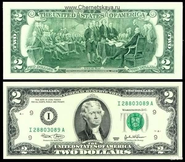 2 долларов шпанга