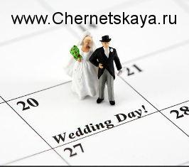 Свадебный календарь на 2017 год