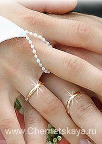 Обряд на обручальное кольцо