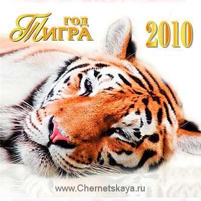 Восточный гороскоп на 2010 год Год Тигра